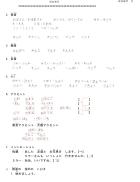 Tiếng Nhật sơ cấp