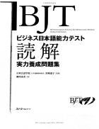 Học đọc hiểu tiếng nhật 読解 2 3 日本語 能力 問題 対策