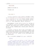 Minh tâm bửu giám MingXin BaoJian 明心宝鉴